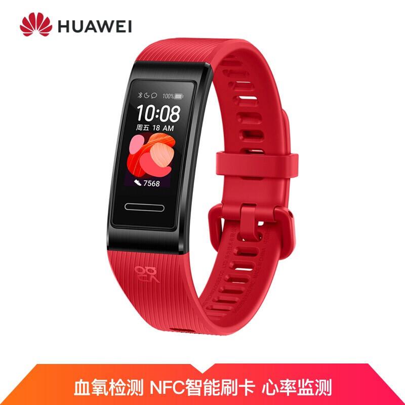 【华为】运动手环 智能手环(血氧饱和度检测+NFC智能刷卡+触控彩屏+50米防水+GPS+适配安卓IOS)手环4 Pro