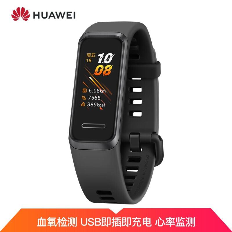 【华为】运动手环 智能手环(血氧饱和度检测+USB即插即充+心脏健康+睡眠监测+支付+安卓IOS通用)手环4