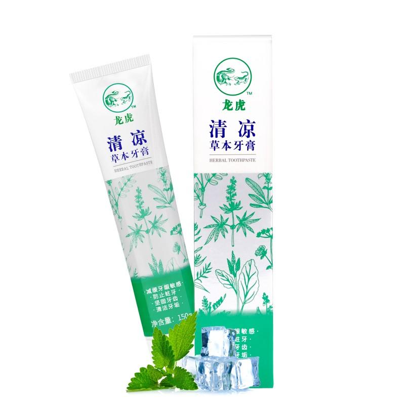 【龙虎】清凉草本牙膏150g防蛀清洁牙膏减缓牙龈敏感