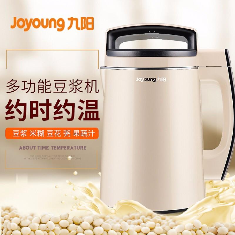 【九阳】豆浆机1.3L家用全自动多功能双预约 DJ13B-D79SG