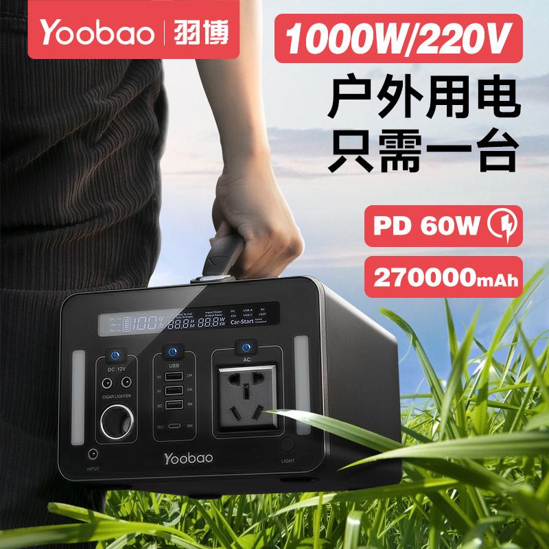 【羽博】大容量便携户外电源220V移动电源EN500