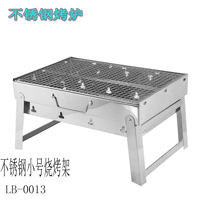 【艾瑞迪】不锈钢烧烤炉家用烧烤架户外便携木炭烧烤炉 LB-0013/LB-0014
