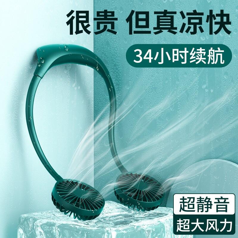 【几素】挂脖风扇便携式懒人挂脖子电风扇超静音迷你usb可充电 FA11