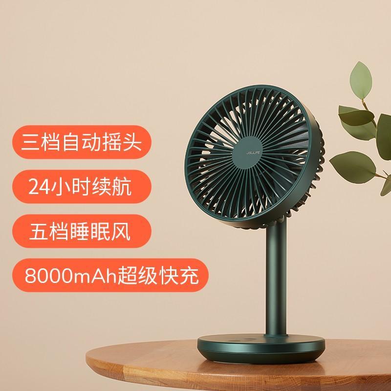 【几素】伸缩小风扇可充电电家用床上宿舍摇头落地扇桌面usb小型电扇 FA13/FA13X