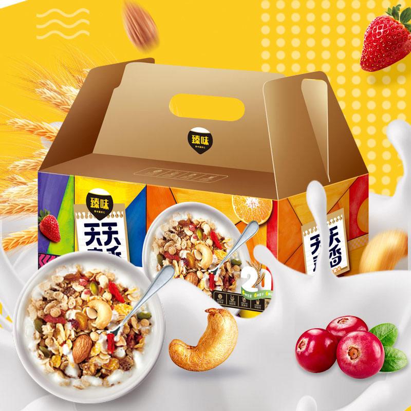 【臻味】天天麦香坚果果蔬混合麦片即食麦片冲饮早餐30包1260g