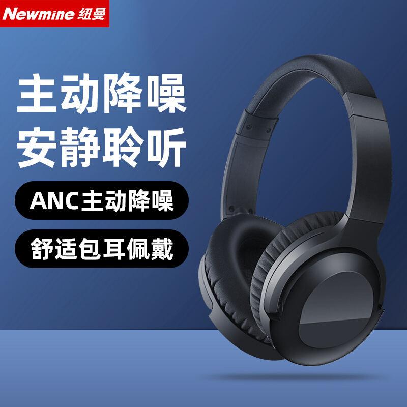 【纽曼】 (Newmine) 无线蓝牙耳机 ANC主动降噪耳机 头戴式 游戏耳机 TB102