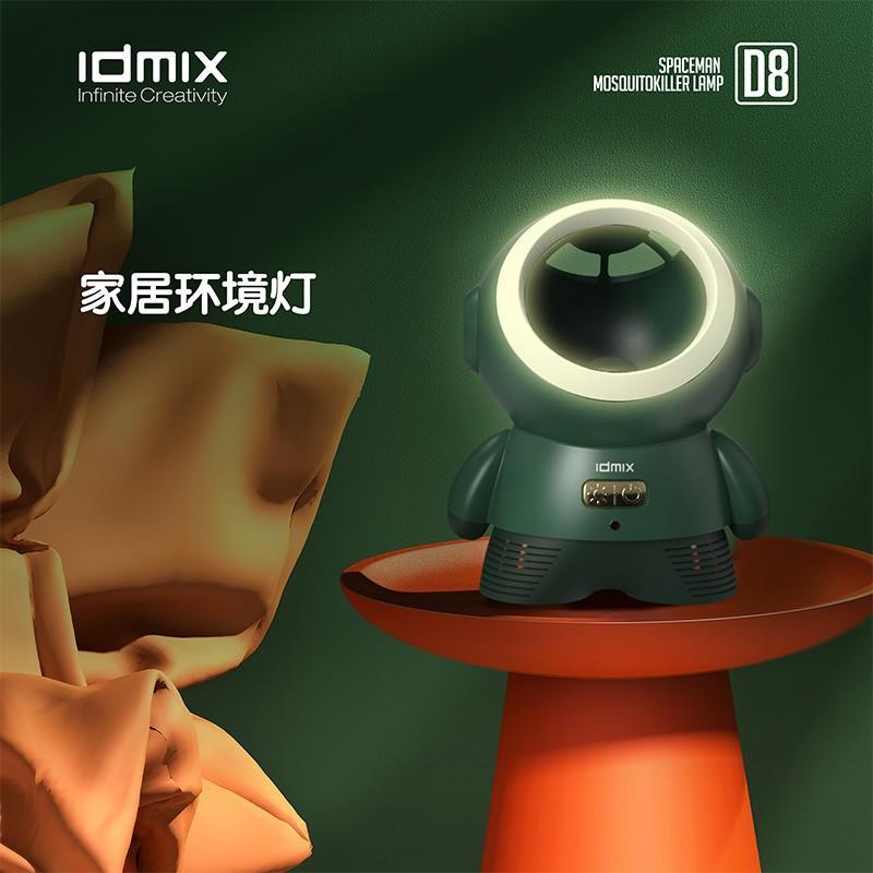 【IDMIX】 太空人灭蚊灯 灭蚊灯吸蚊灯家用智能光控驱蚊器卧室杀蚊子孕婴儿电子蚊香  D8