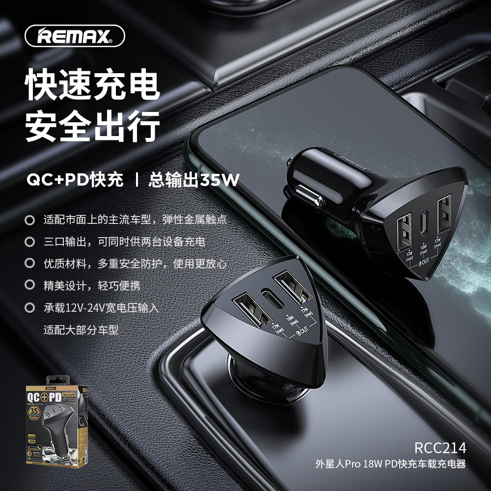 【REMAX】外星人车载PD快充车载点烟器充电头多USB输出口快充头 RCC214