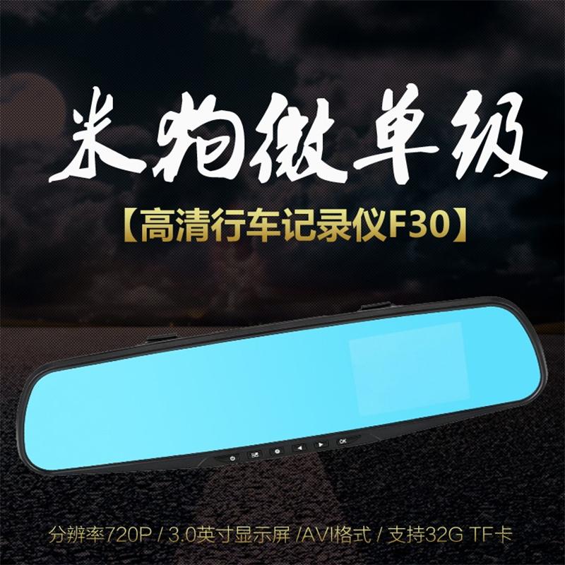 【米狗】行车记录仪高清智能感应超薄机身适用所有车身行车记录仪 F30