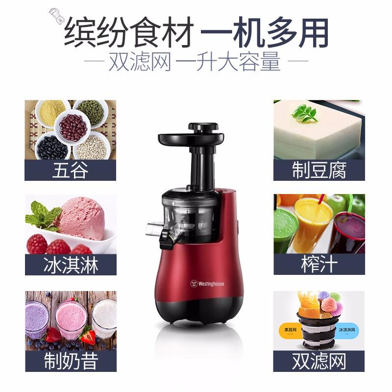 【西屋】原汁机家用低速榨汁机WSJ-SP0301