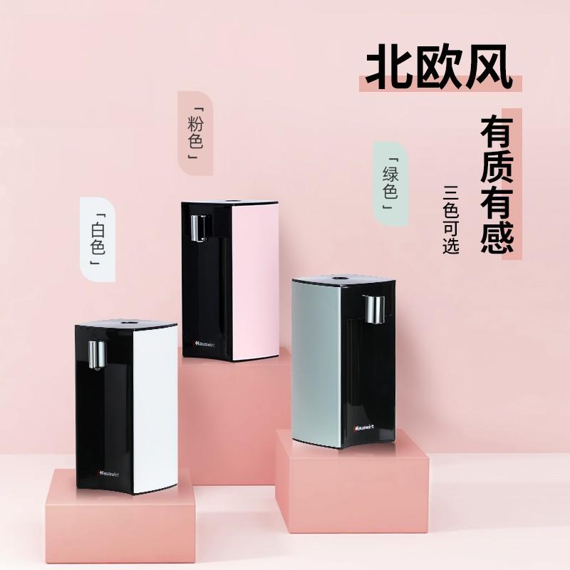 【海氏】家用迷你饮水机冲泡茶机一键智能四段水温选择   H1