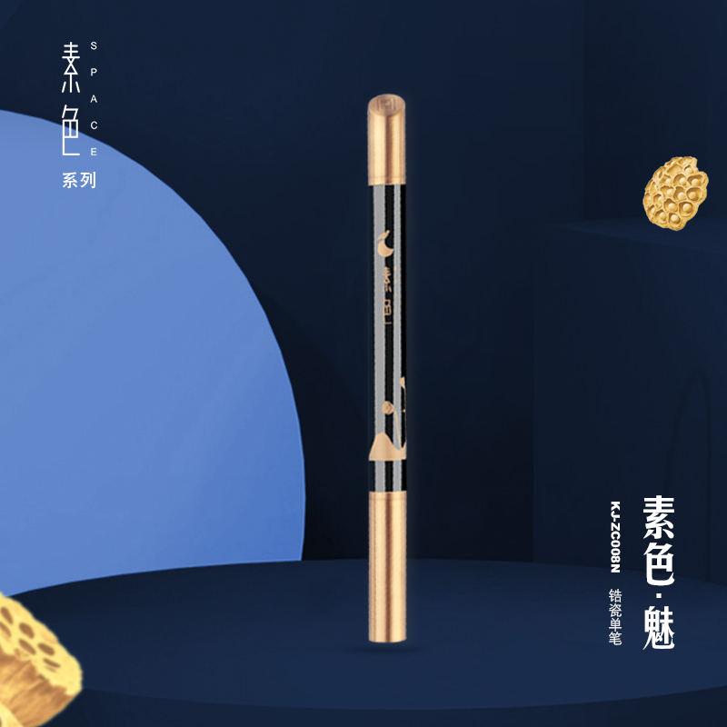 【潮晓鹿】 素色魅锆瓷单笔 文创产品 陶瓷笔 KJ-ZC008