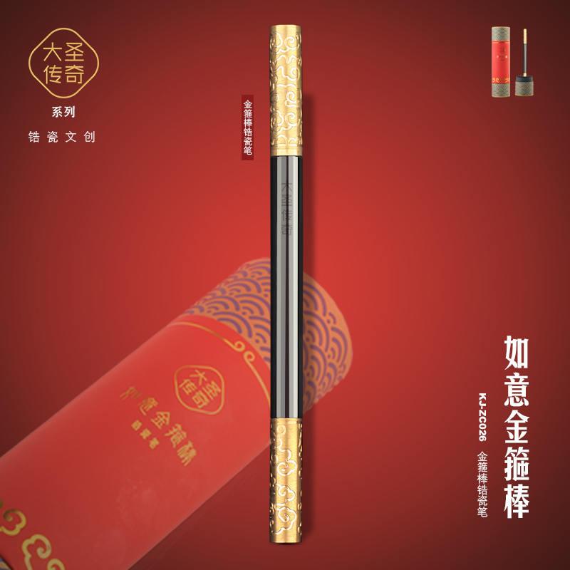 【潮晓鹿】 如意金箍棒锆瓷笔 黑锆瓷书签套装 文创产品 陶瓷文创 陶瓷笔 KJ-ZC026