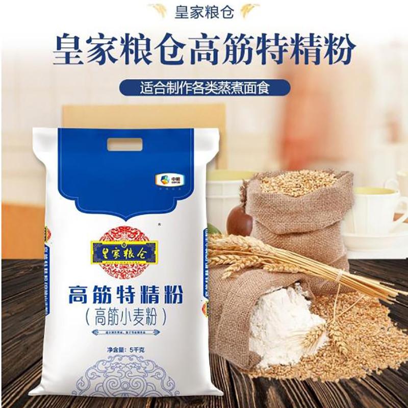 【中粮】中粮皇家粮仓高筋特精粉5kg 高筋面粉 小麦粉 高精小麦粉