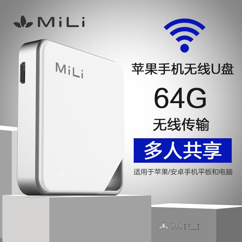 【MiLi】无线U盘  无线闪存盘苹果手机电脑两用iphone/iPad扩容器 安卓无线wifi存储u盘HE-D51