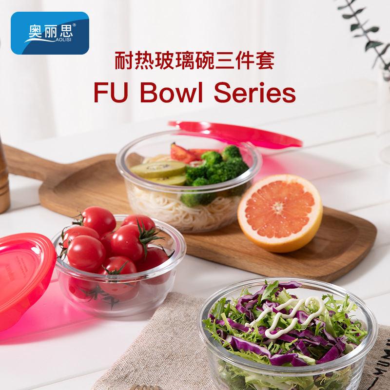 奥丽思福碗玻璃饭盒保鲜盒带盖微波炉便当盒密封碗保鲜碗Y1602-6/Y1602-5