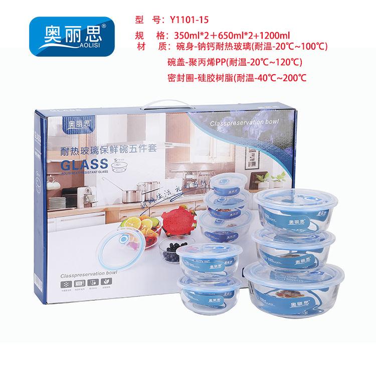 奥丽思耐热玻璃饭盒保鲜盒带盖微波炉便当盒密封碗学生饭盒Y1101-2/Y1101-7A/Y1101-7/Y1101-8/Y1101-5/Y1101-15