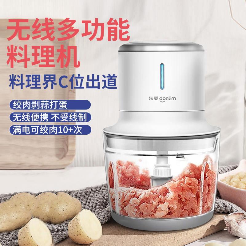 【东菱】无线绞肉机打蛋器搅拌机婴儿辅食机剥蒜机 DL-JR371