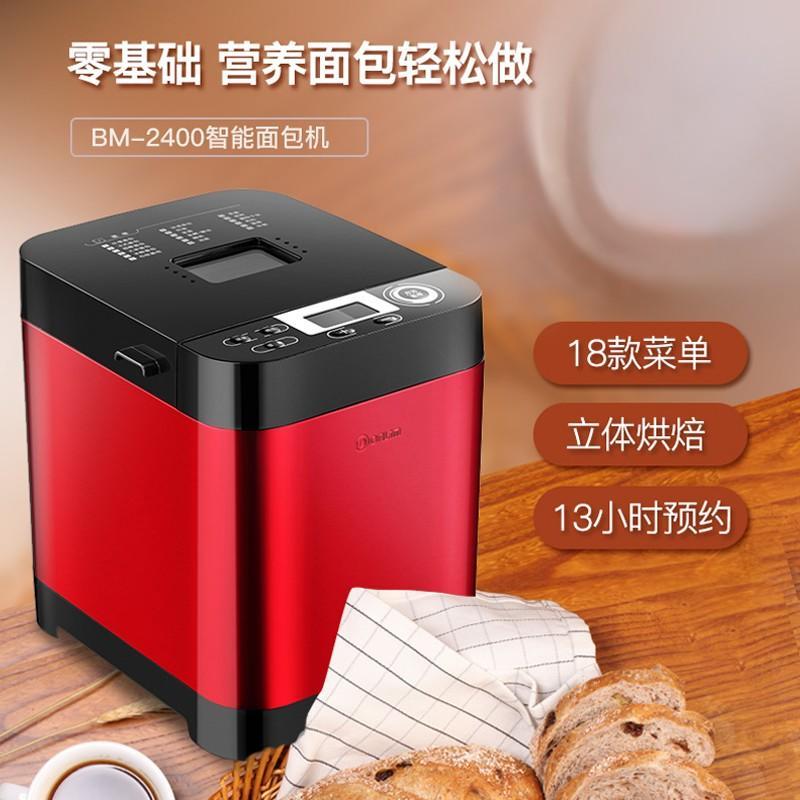 【东菱】面包机全自动家用 智能烤面包机智能撒料BM-G6401