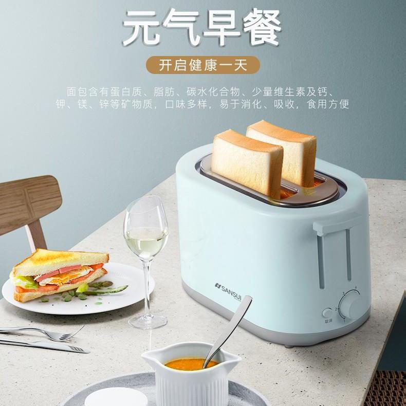 【山水】多士炉面包机 家用面包机天蓝色外壳 SDS-070