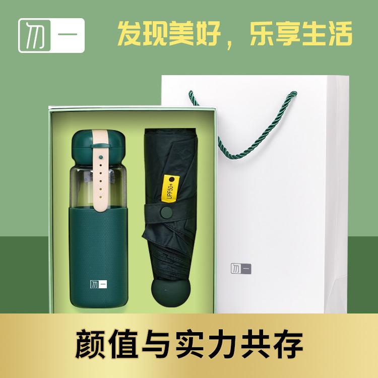 【勿一】生活套装 双层玻璃杯+雨伞 商务年会礼品