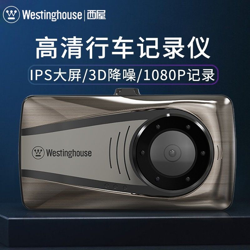 【西屋】行车记录仪高清迷你隐藏夜视大广角降噪行车记录仪 VDR-03