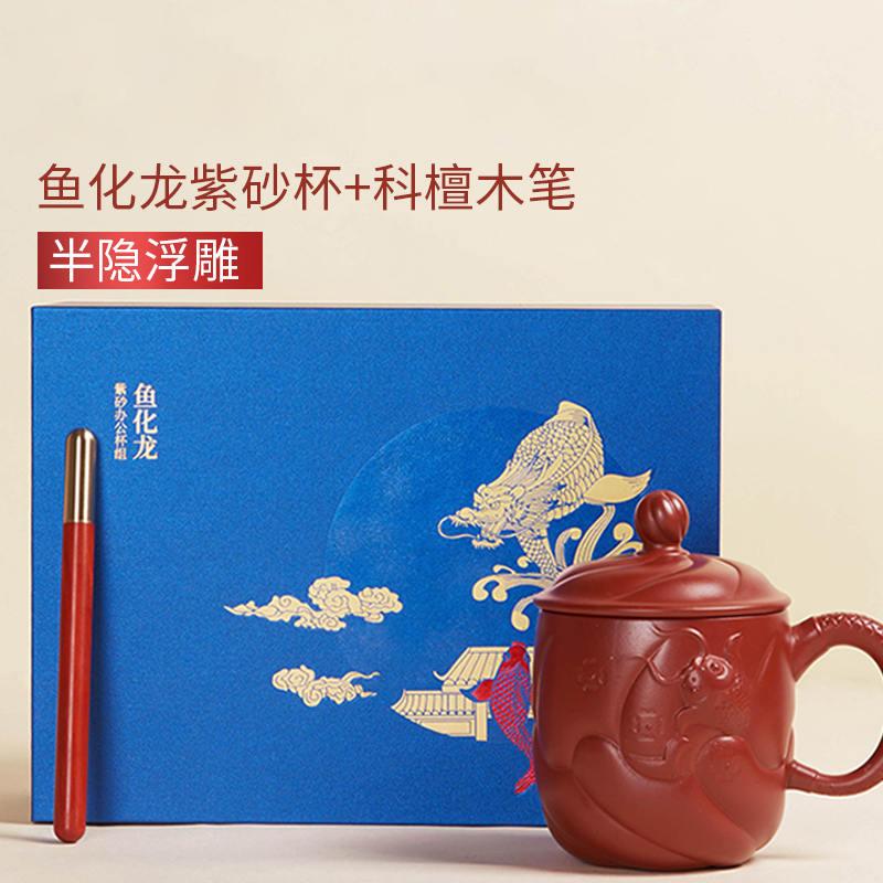 【清朴堂】 中式礼品鱼化龙门紫砂杯子科檀红木笔组合套装