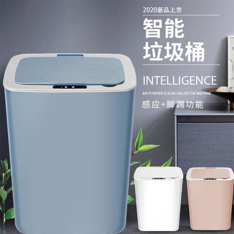 智能感应垃圾桶 全自动厨房卧室静音带盖脚踢垃圾桶 ZN-010A