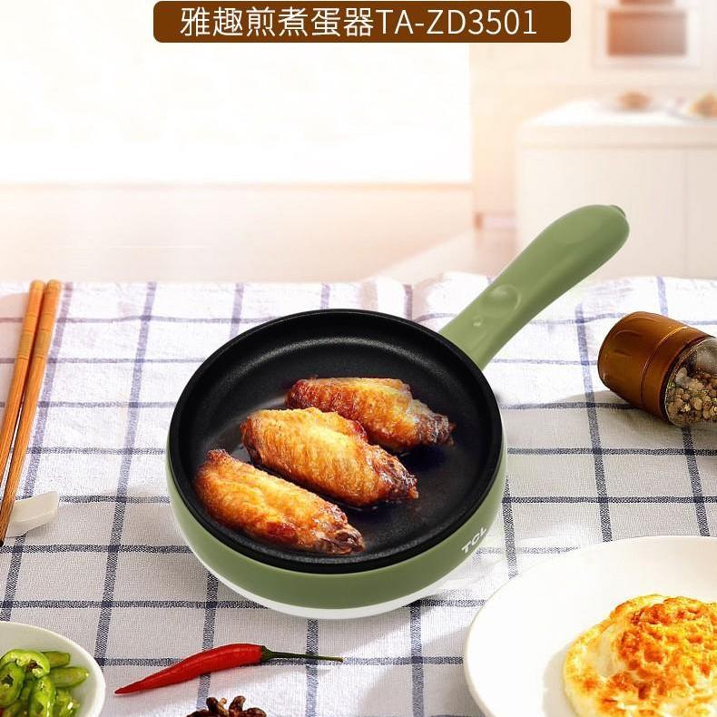 【TCL】雅趣煎煮蛋器多功能不粘锅煎蛋器TA-ZD3501