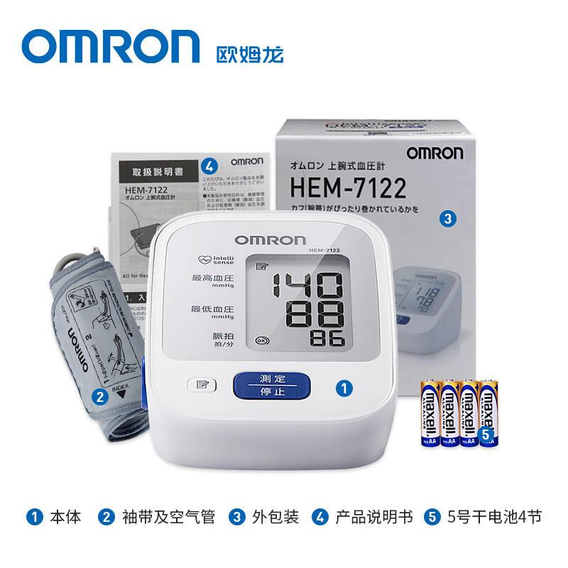 【欧姆龙】(OMRON) 电子血压计 家用血压测量仪(上臂式)HEM-7122