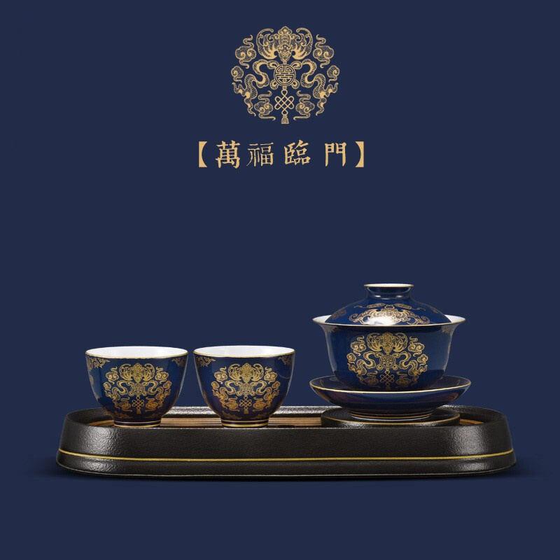 万福临门- 霁蓝绘金茶具套组礼盒