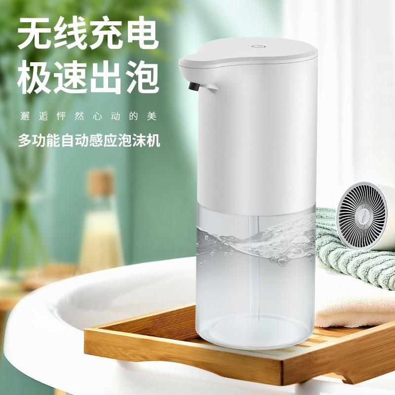 沁欣自动泡沫洗手机 智能家居感应泡沫QX-601