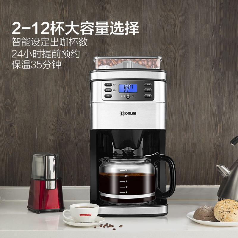 【东菱】 咖啡机 家用全自动 美式现磨多档可选 磨豆机DL-KF4266
