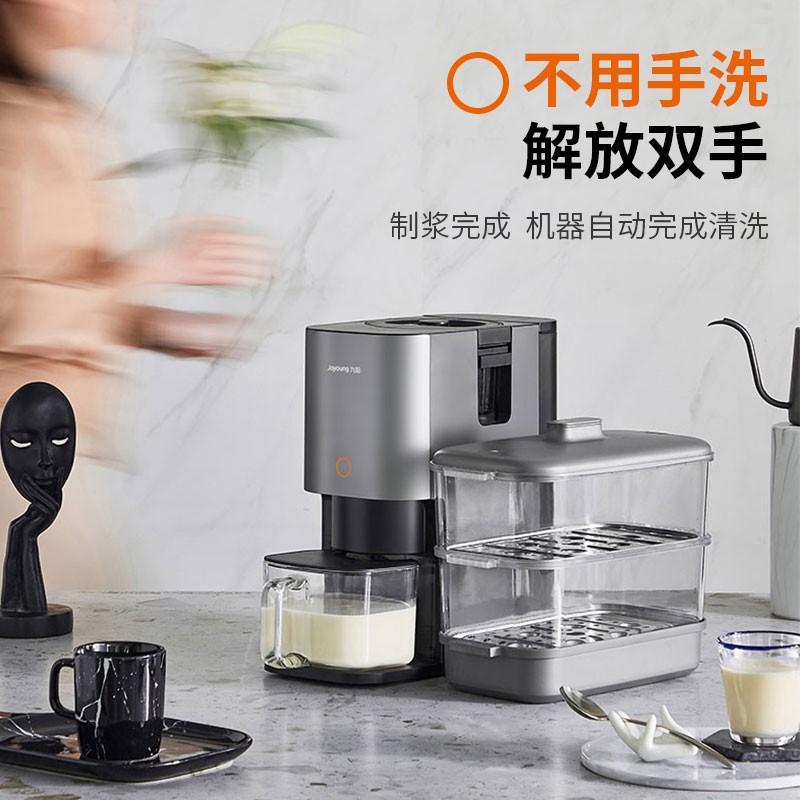 【九阳】豆浆机全自动免洗破壁料理机多功能 DJ12R-K2S