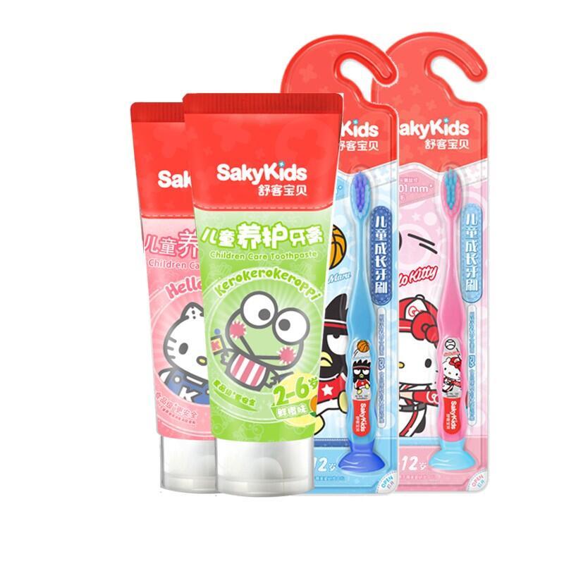 【舒客】宝贝儿童口腔护理组合牙刷牙膏套装STB22