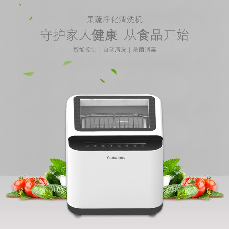 【长虹】果蔬净化清洗机 家用厨房果蔬解毒器 CGS-13Y1