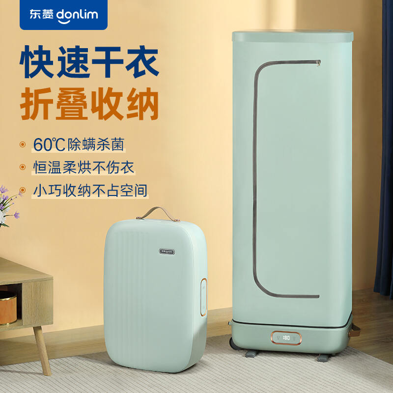 【东菱】烘干机干衣机婴儿衣物便携折叠速干机DL-1216