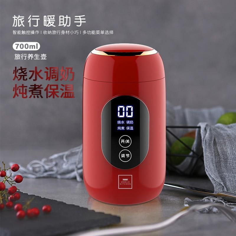 【康宁】全自动电热水杯加热烧水壶便携式旅行杯WK-ETM-700/KZ