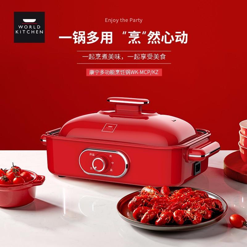【康宁】 多功能锅3.5L家用电火锅蒸煮锅一机多用电烧烤锅煎锅WK-MCP/KZ