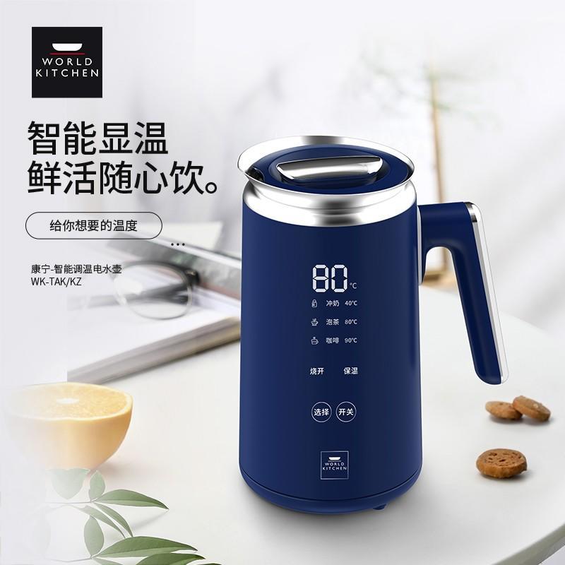 【康宁】便携式烧水壶保温壶旅行水壶智能显温调温电水壶WK-TAK/KZ