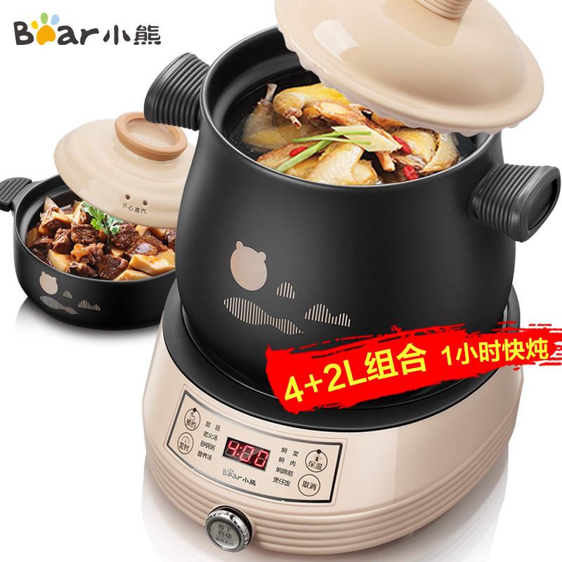 【小熊】电砂锅煲汤锅 电炖锅养生锅分体式陶瓷双锅 DSG-B40J3