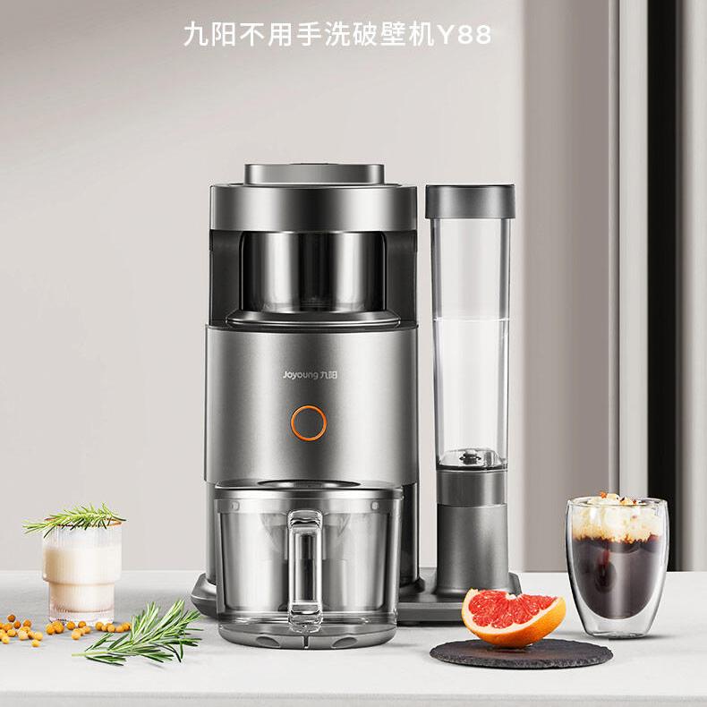 【九阳】 全自动清洗低音破壁机杀菌榨汁机豆浆机Y88