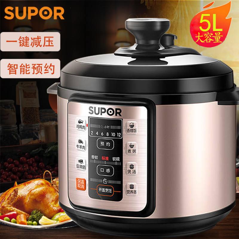 【苏泊尔】电压力锅5L全自动智能电高压锅饭煲饭锅家用SY-48YC8606