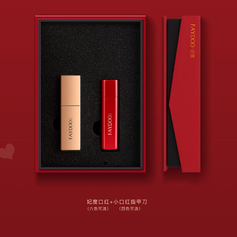 【七素】妃度·女王套装妃度口红眼线笔 FD3801 /FD3802 /FD3803