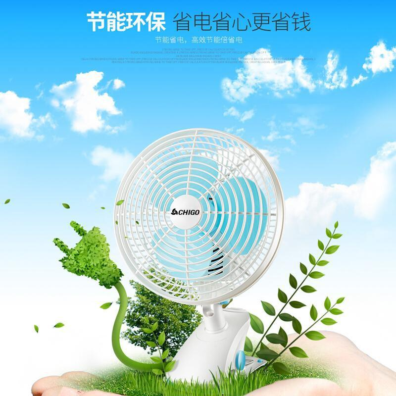 【志高】电风扇/小风扇/台夹扇 家用办公室用宿舍用台式摇头小电扇F0-18C2