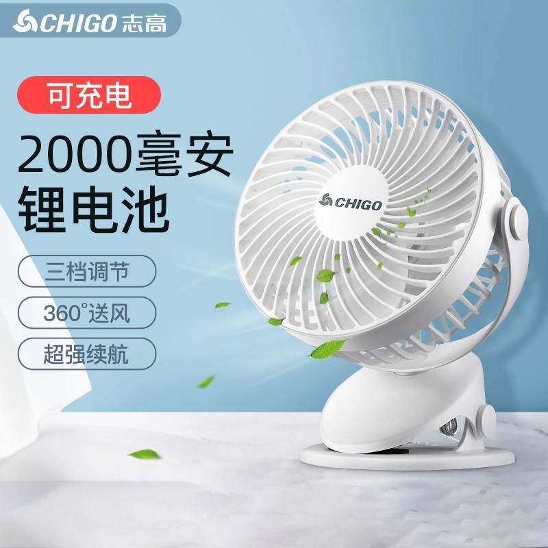 【志高】小风扇 多功能USB小风扇/电风扇插电款C7-1(A)/充电款C7-1(B)