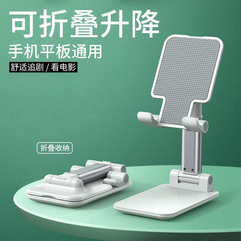 【颐电】手机平板桌面支架多功能折叠式支架头通用支架 AD-3773