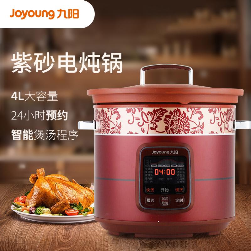 【九阳】(Joyoung)电炖锅紫砂锅4升煲汤煮粥锅养生电砂锅可预约 DGD40-05AK