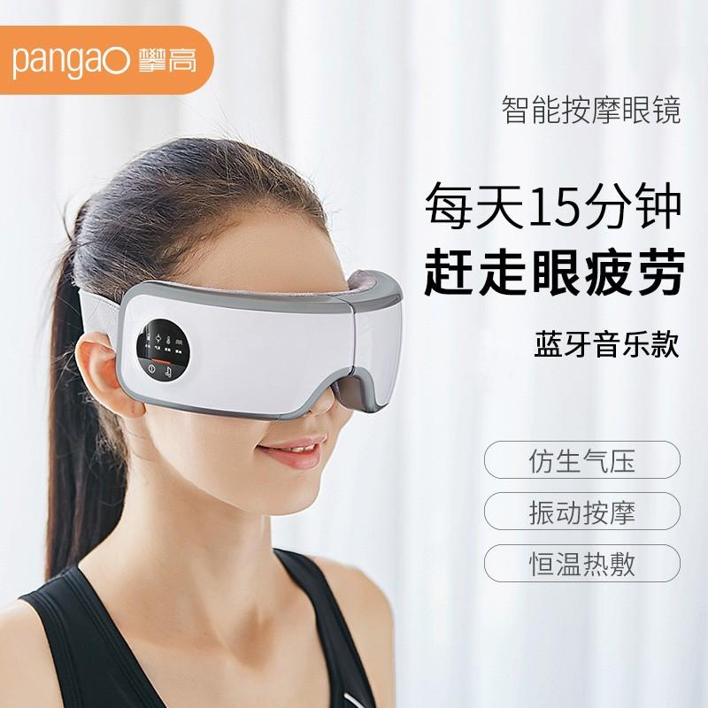 【攀高】(PANGAO)眼部按摩器 眼部按摩仪 热敷眼睛眼罩护眼仪 PG-2404G5