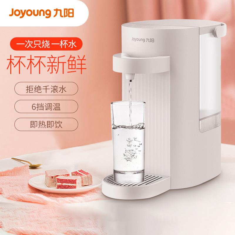【九阳】即饮机家用即热式电热水瓶全自动智能饮水机K20-S1